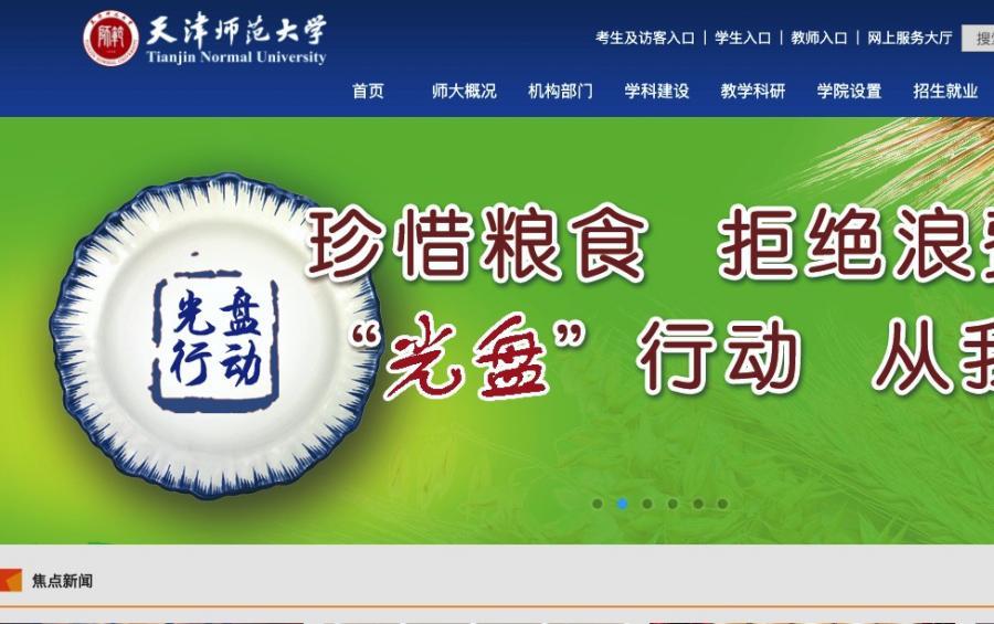 天津师范大学排名分数线怎么样,天津师范大学研究生院津沽学院教务处