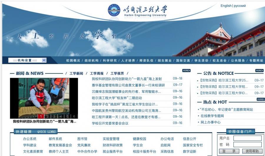 哈尔滨工程大学录取分数线排名怎么样,哈尔滨工程大学研究生院mba教务处地址