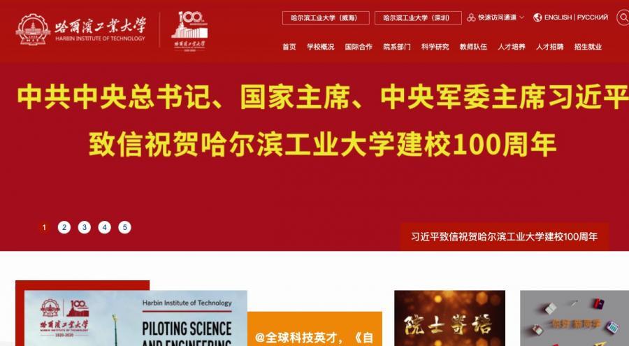 哈尔滨工业大学排名分数线,哈尔滨工业大学mba华德应用技术学院威海校区研究生院