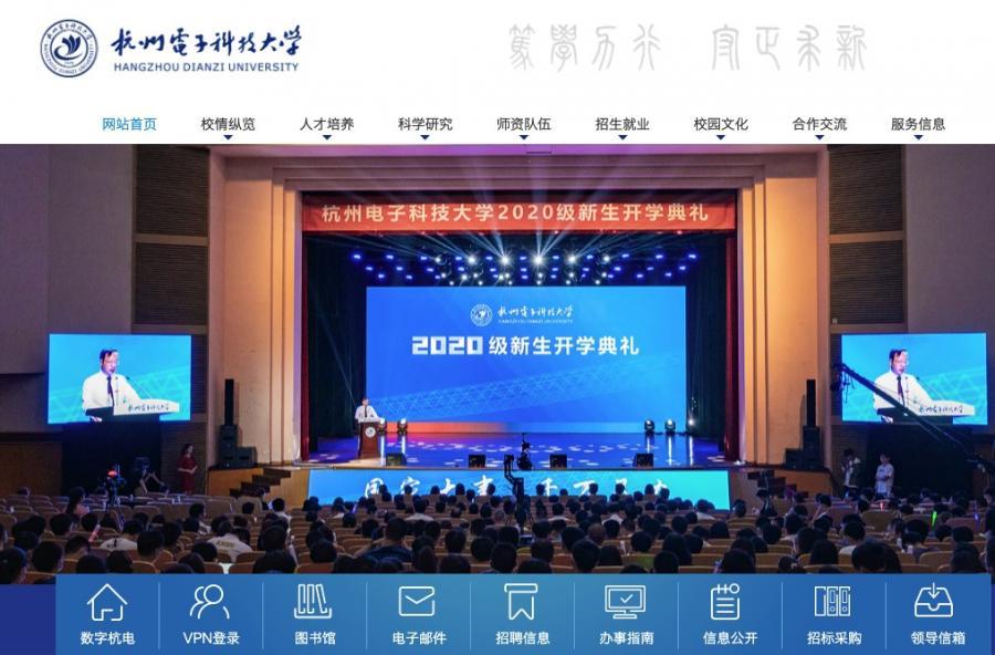 杭州电子科技大学是几本分数线怎么样,杭州电子科技大学研究生院地址信息工程学院