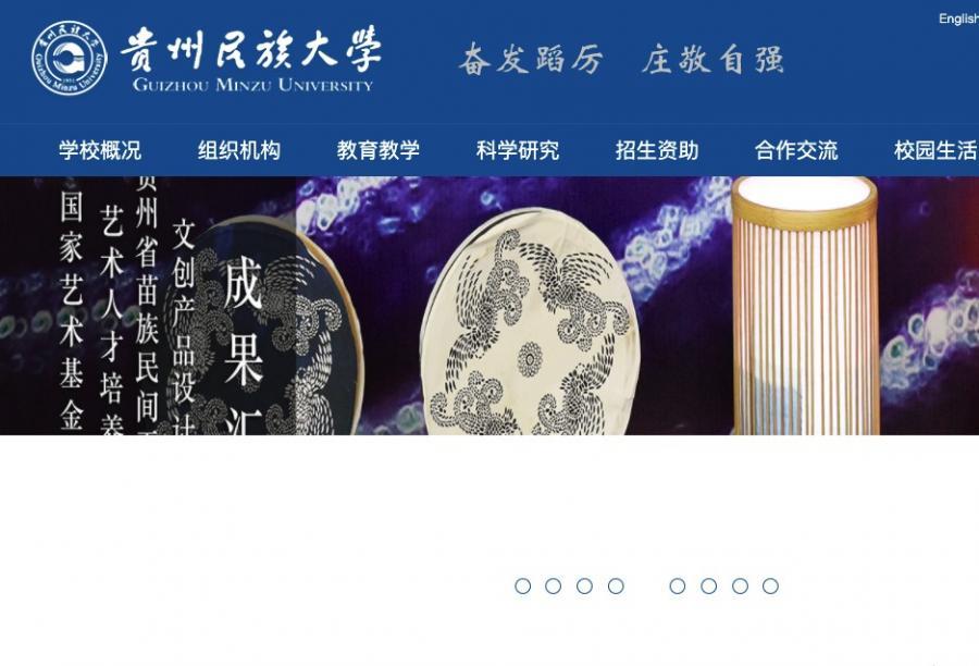 贵州民族大学教务系统教务管理系统,贵州民族大学人文科技学院法学院研究生院