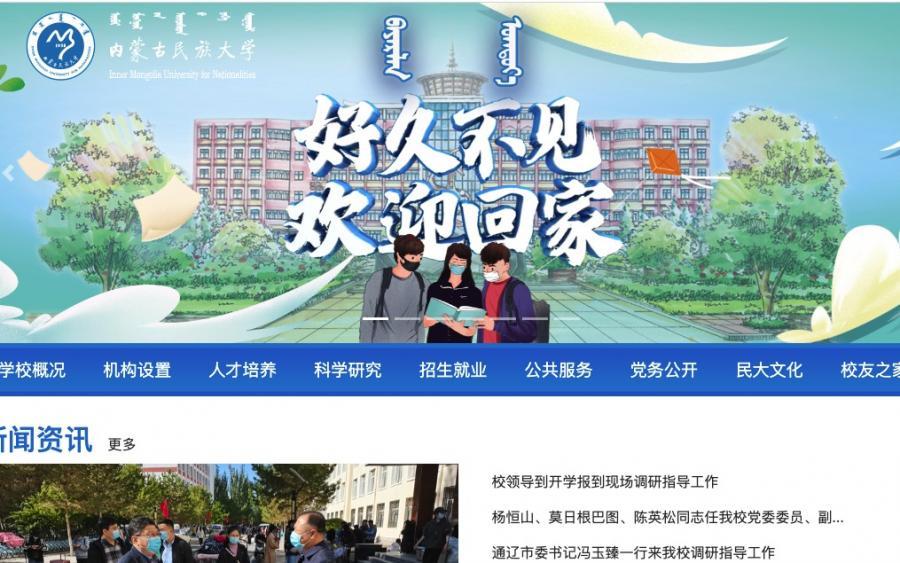 内蒙古民族大学是几本分数线怎么样,内蒙古民族大学教务处地址教务管理系统研究生处
