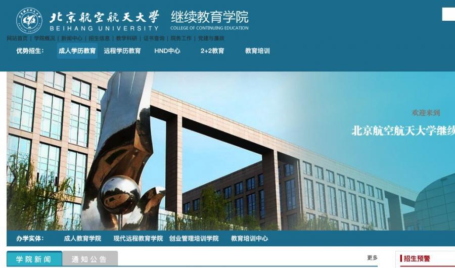 北京航空航天大学分数线地址,北京航空航天大学研究生院北海学院软件学院继续教育学院