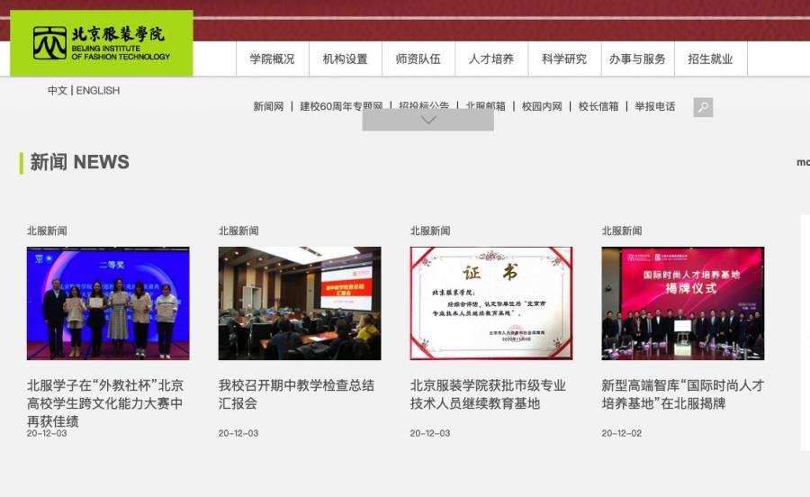 北京服装学院是几本分数线怎么样,北京服装学院研究生地址继续教育学院