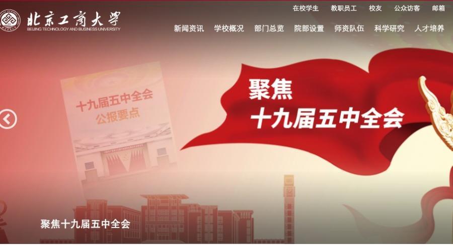 北京工商大学是几本分数线怎么样,北京工商大学嘉华学院研究生院教务处地址继续教育学院