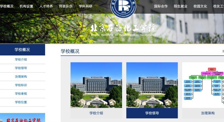 北京石油化工学院分数线几本排名怎么样,北京石油化工学院研究生地址