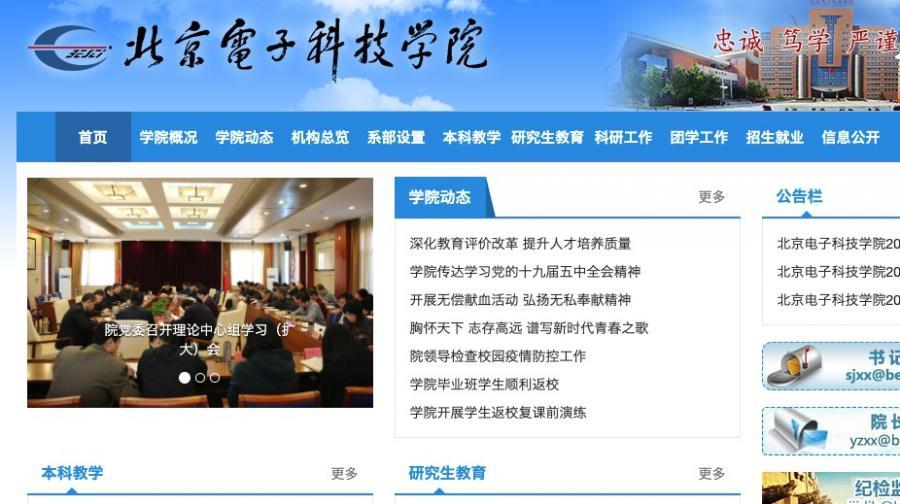 北京电子科技学院几本分数线面试,北京电子科技学院考研就业怎么样