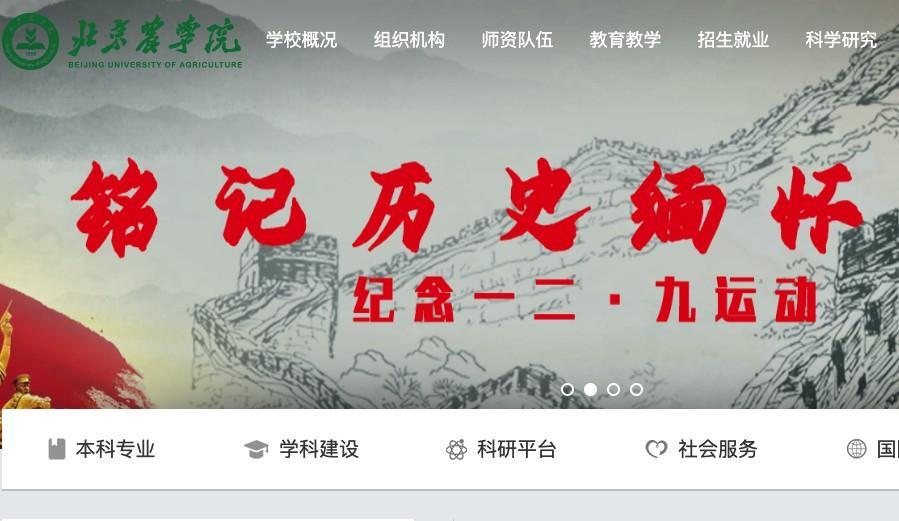 北京农学院分数线排名怎么样,北京农学院研究生院地址