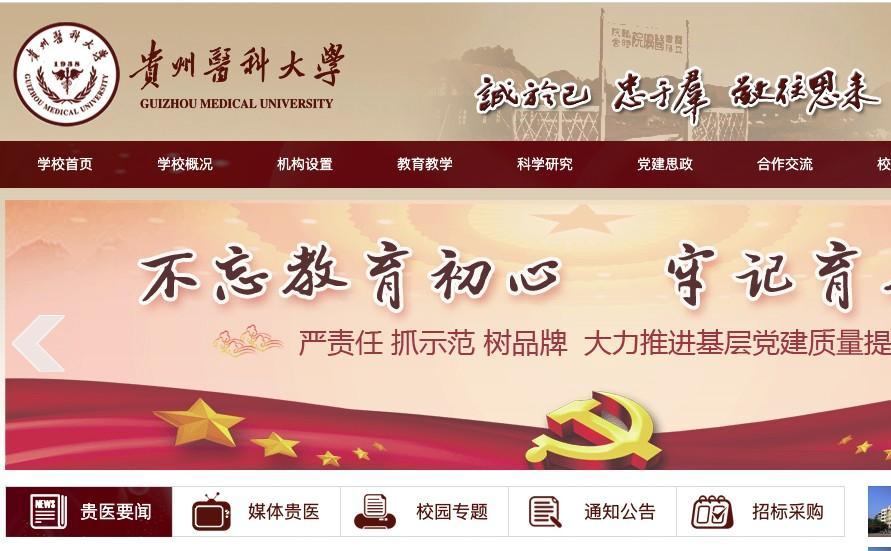 贵州医科大学录取分数线研究生院宿舍,贵州医科大学教务系统地址