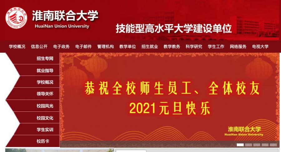 淮南联合大学是本科吗是几本分数线, 淮南联合大学教务管理系统宿舍地址怎么样