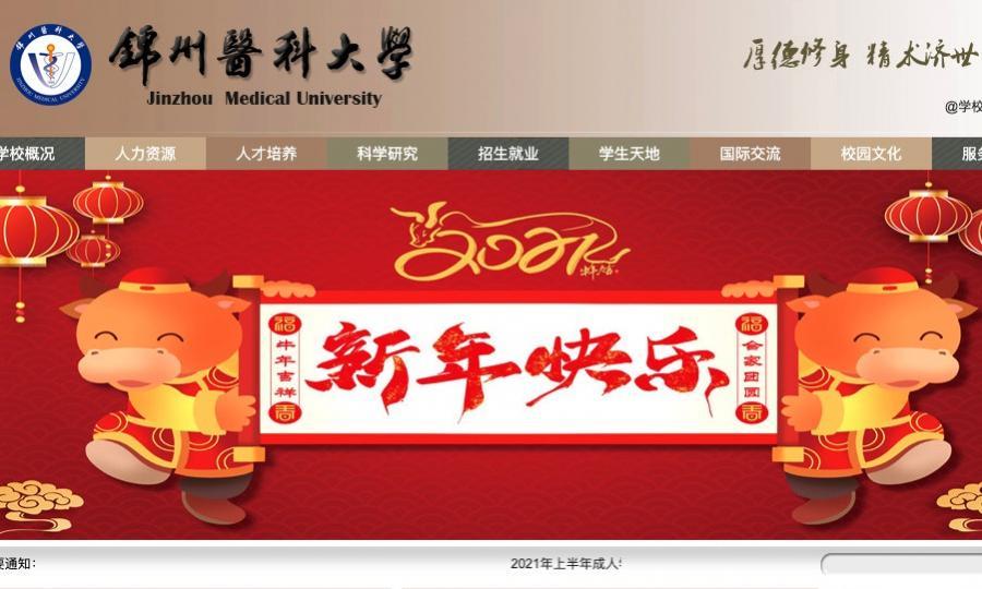 锦州医科大学分数线是几本排名怎么样,锦州医科大学研究生院学费宿舍地址