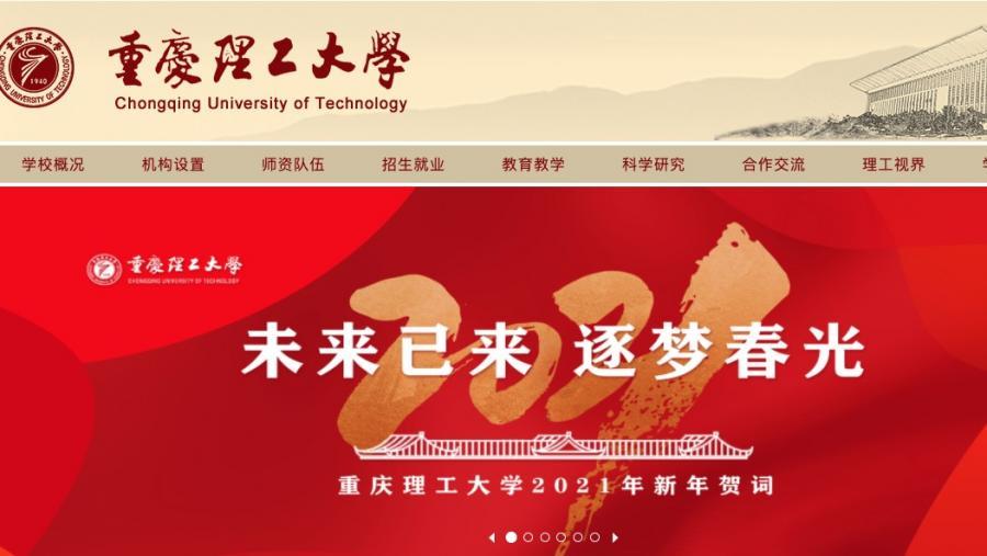 重庆理工大学是一本吗分数线排名怎么样,重庆理工大学花溪校区宿舍