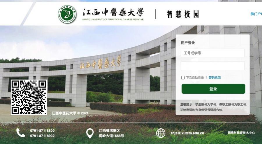 江西中医药大学是几本分数线考研, 江西中医药大学教务处地址科技学院宿舍