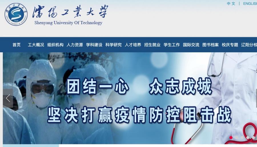 沈阳工业大学录取分数线是几本宿舍怎么样,沈阳工业大学研究生院辽阳分校工程学院教务处
