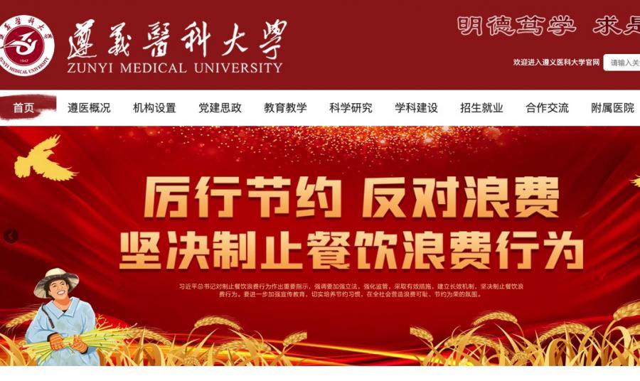 遵义医科大学是几本分数线怎么样,珠海校区考研教务系统