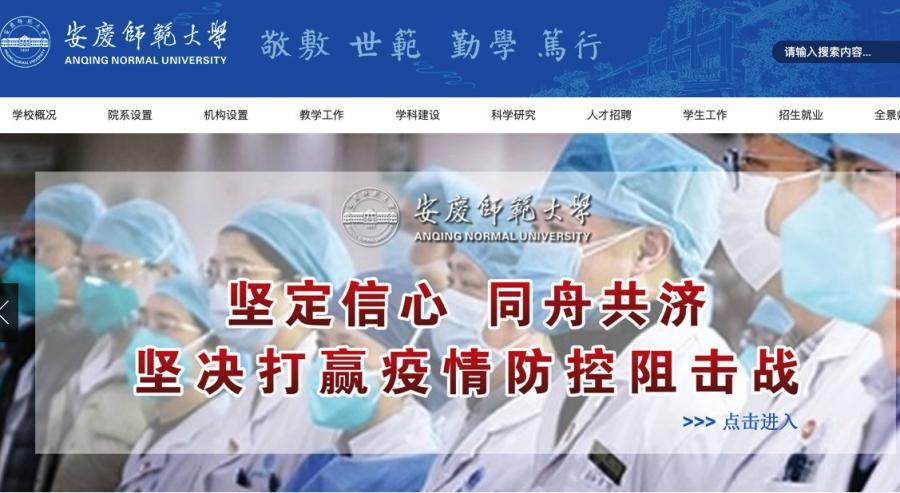 安庆师范大学是几本分数线排名宿舍怎么样,安庆师范大学教务系统研究生考研地址