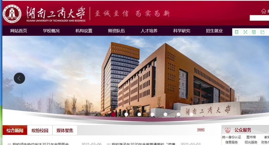 湖南工商大学分数线排名,湖南工商大学北津学院教务管理系统自考在哪里
