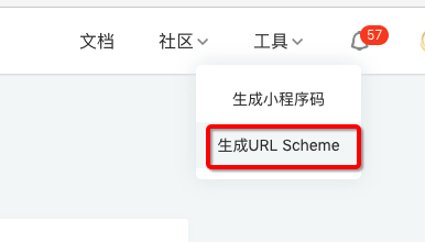 关于 微信 url scheme 的使用说明