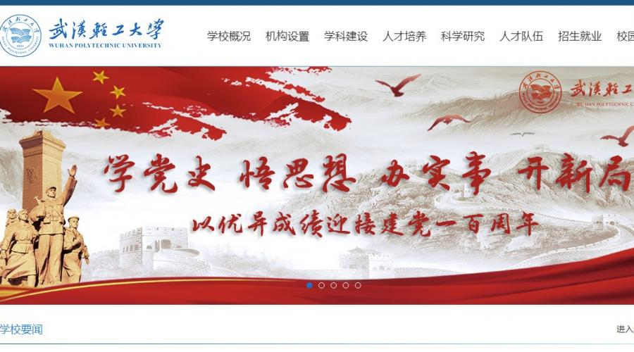 武汉轻工大学分数线排名是几本怎么样武汉轻工大学教务系统研究生宿舍地址