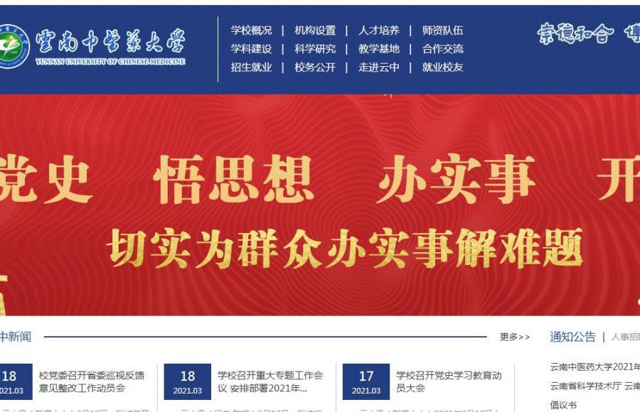 云南中医药大学是几本,好不好分数线怎么样,云南中医药大学专升本研究生