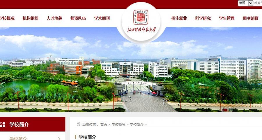 江西科技师范大学是几本分数线排名怎么样,江西科技师范大学研究生宿舍地址