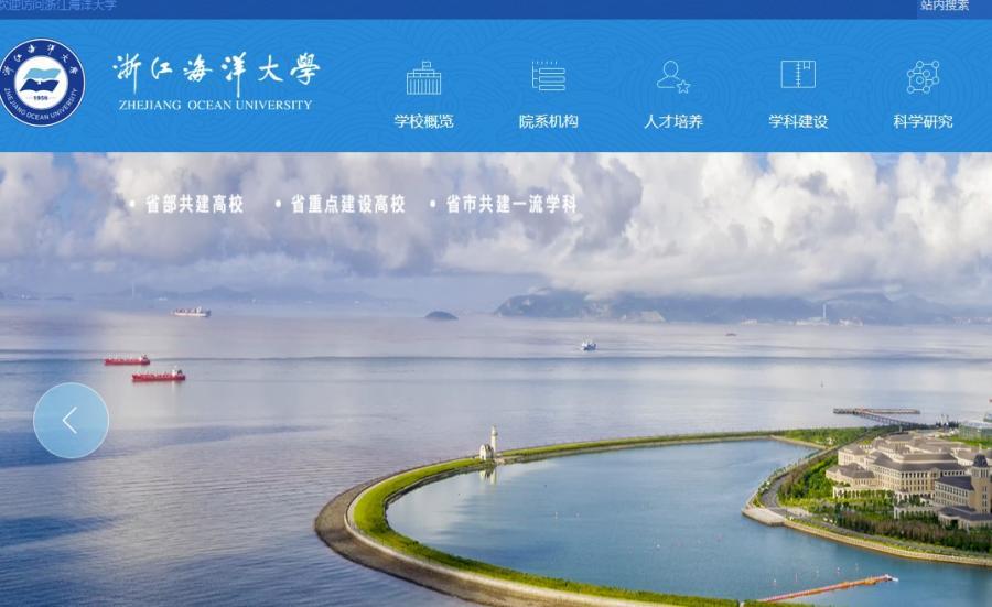浙江海洋大学是几本排名分数线怎么样,浙江海洋大学宿舍地址