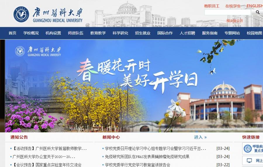 广州医科大学分数线是几本排名怎么样,广州医科大学番禺校区越秀校区地址研究生考研