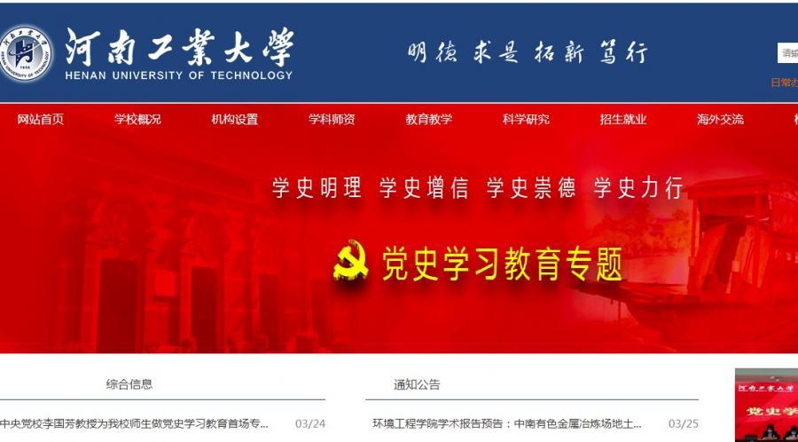 河南工业大学分数线是几本排名,河南工业大学研究生宿舍怎么样