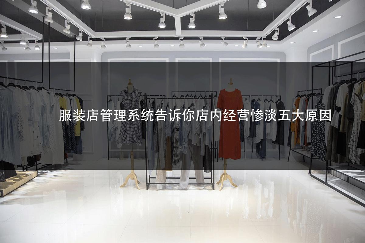 服装店管理系统告诉你店内经营惨淡五大原因