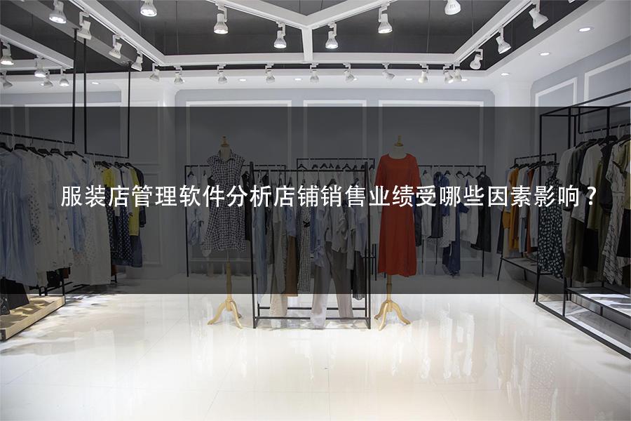 服装店管理软件分析店铺销售业绩受哪些因素影响?