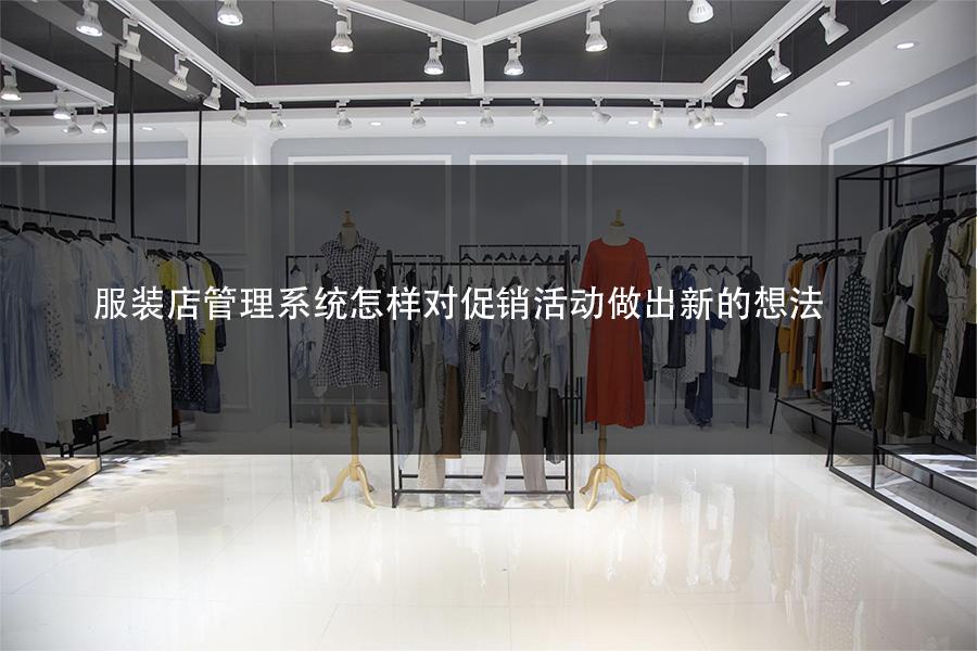 服装店管理系统怎样对促销活动做出新的想法