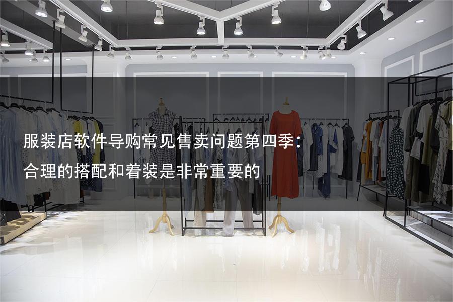 服装店软件导购常见售卖问题第四季:合理的搭配和着装是非常重要的