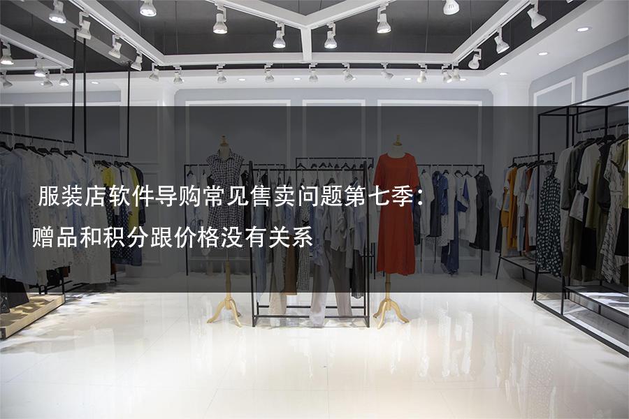 服装店软件导购常见售卖问题第七季:赠品和积分跟价格没有关系