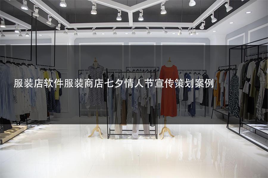 服装店软件服装商店七夕情人节宣传策划案例
