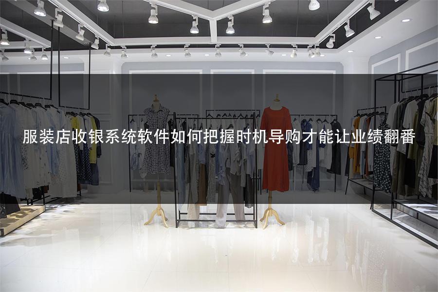 服装店收银系统软件如何把握时机导购才能让业绩翻番