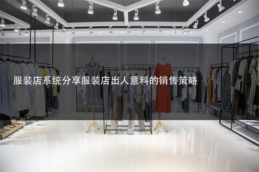 服装店系统分享服装店出人意料的销售策略