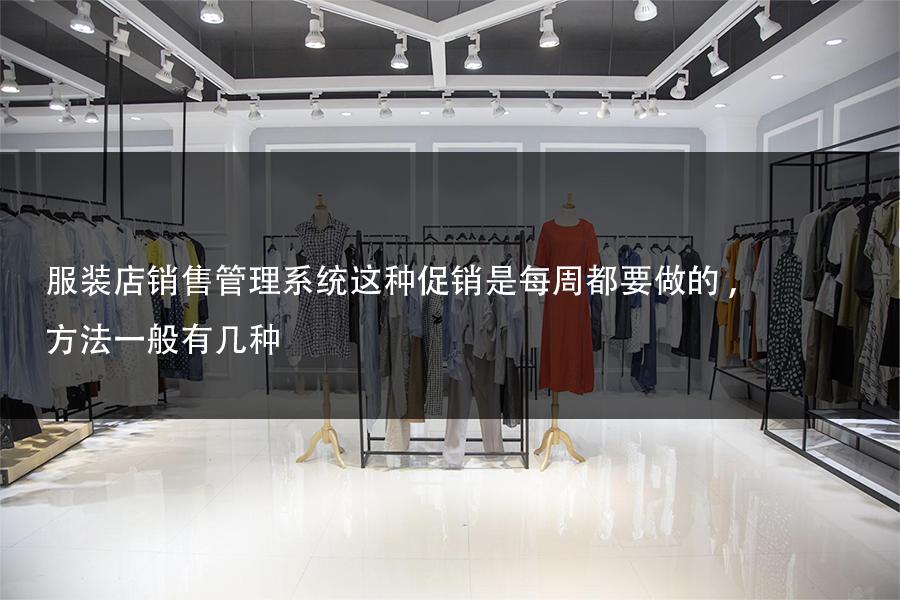 服装店销售管理系统这种促销是每周都要做的,方法一般有几种