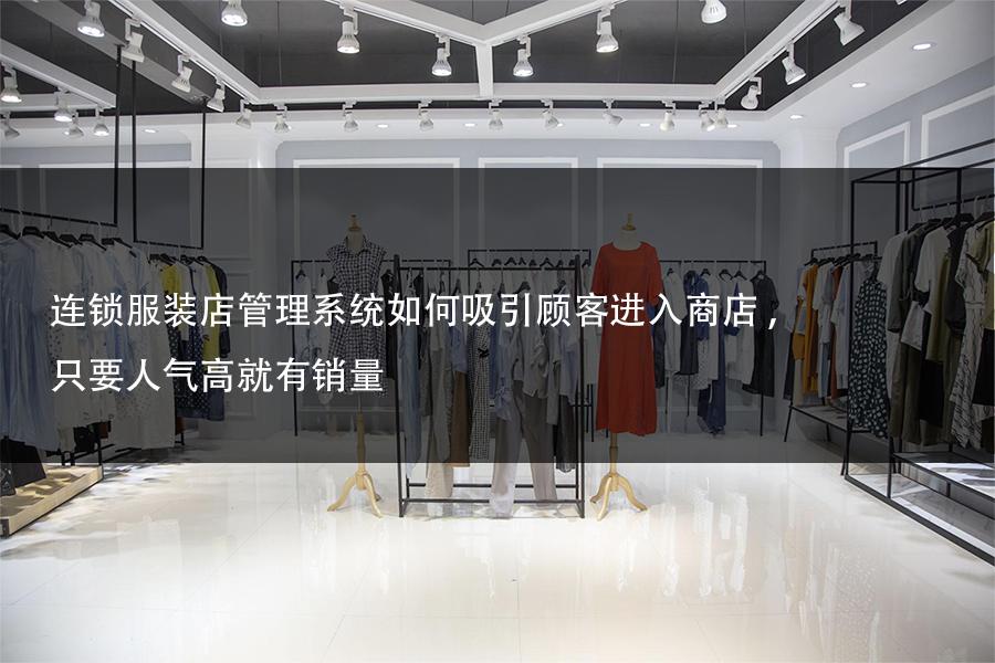 连锁服装店管理系统如何吸引顾客进入商店,只要人气高就有销量