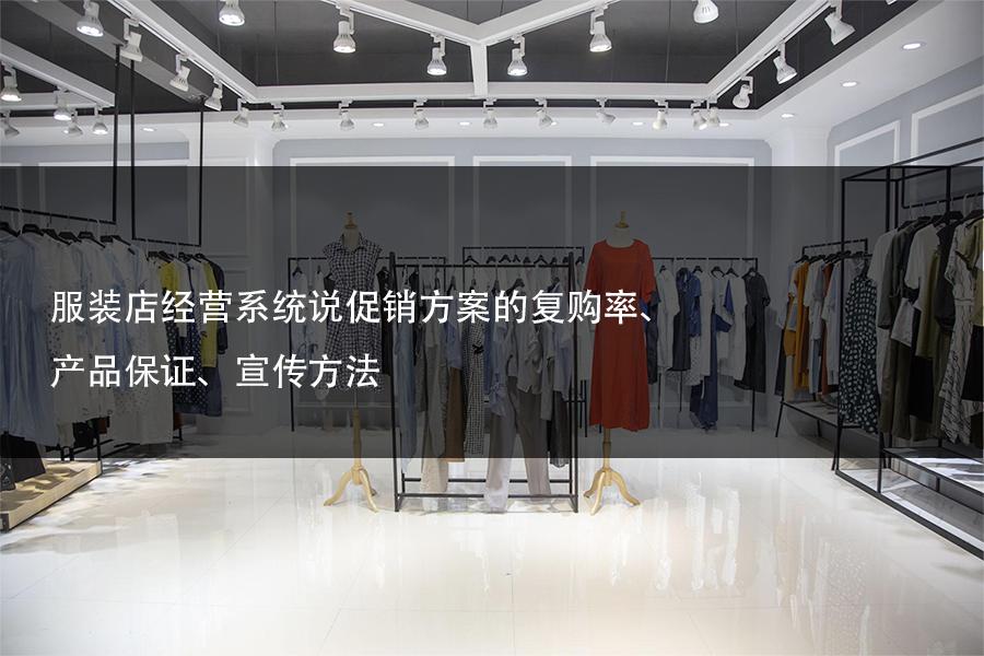 服装店经营系统说促销方案的复购率、产品保证、宣传方法