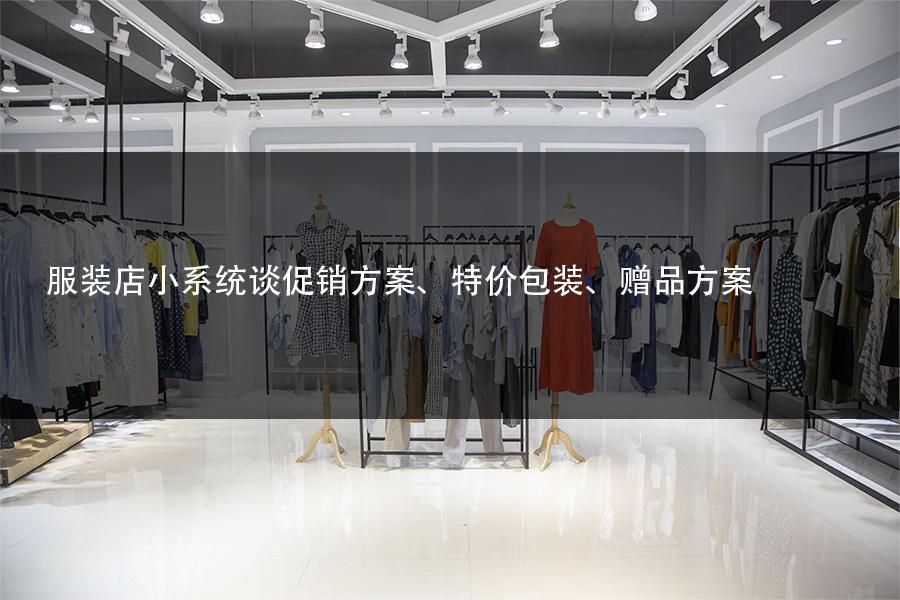 服装店小系统谈促销方案、特价包装、赠品方案