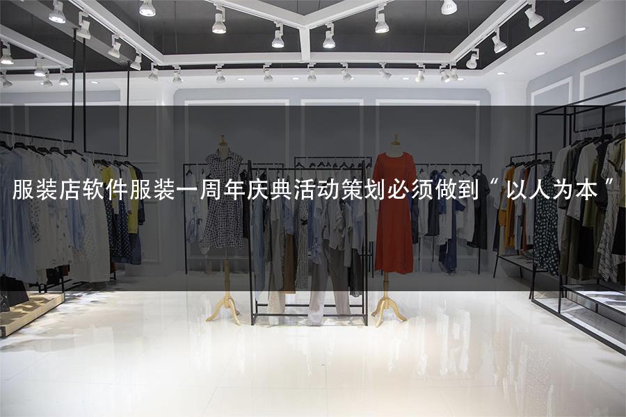 """服装店软件服装一周年庆典活动策划必须做到""""以人为本"""""""